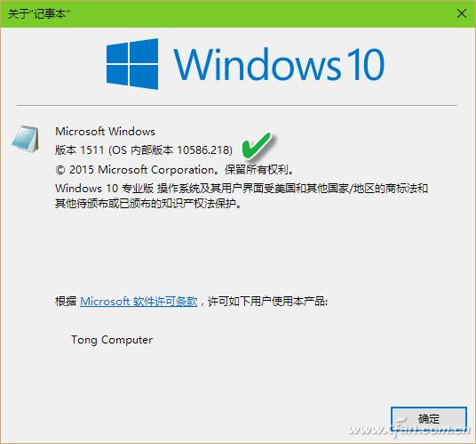Win10系统版本号怎么看 软件教程