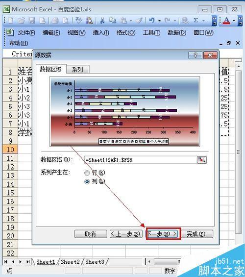 怎么用excel画图 软件教程