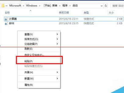 win10应用开机自动启动怎么设置? 软件教程