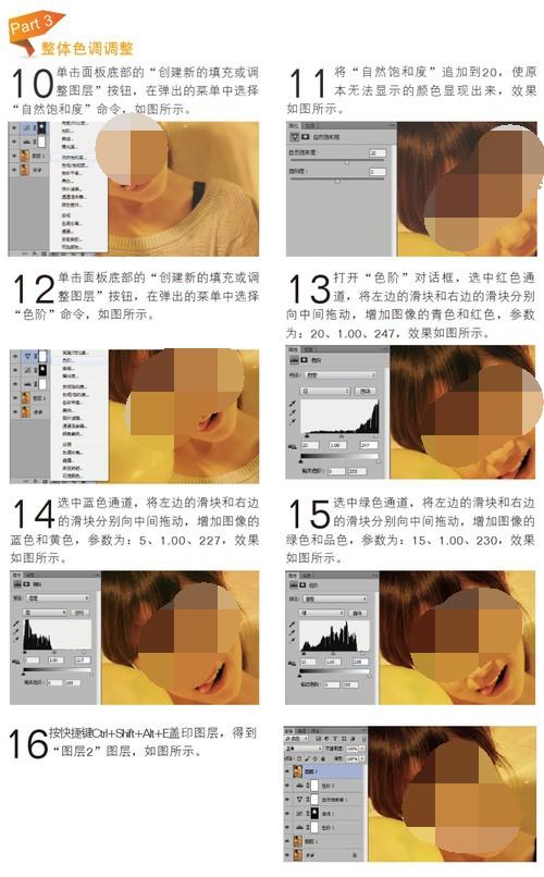 如何用Photoshop色阶及曲线改善区域光线 软件教程