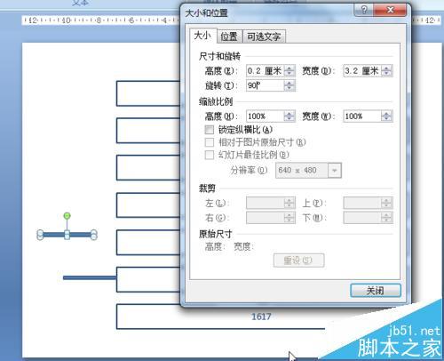 这个很便利!PPT2007怎么做简单大方的流程图? 软件教程