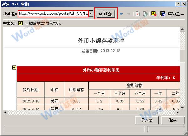 表格导入不再难!Excel2013怎样导入网页上的表格? 软件教程