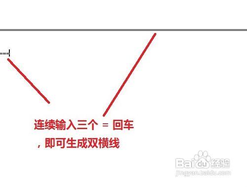 word里面怎么画横线?