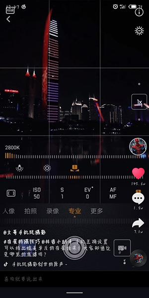抖音手机怎么拍夜景好看 抖音拍夜景步骤流程介绍 软件教程