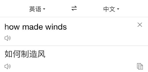 """抖音""""如何制造风""""梗含义出处介绍 如何制造风谐音介绍 软件教程"""