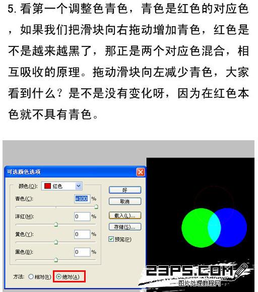 Photoshop可选颜色原理讲解 软件教程