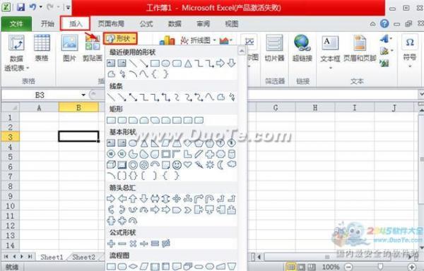excel2010怎么插入图形 软件教程