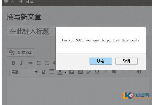 怎么为WordPress文章发布按钮添加确认对话框