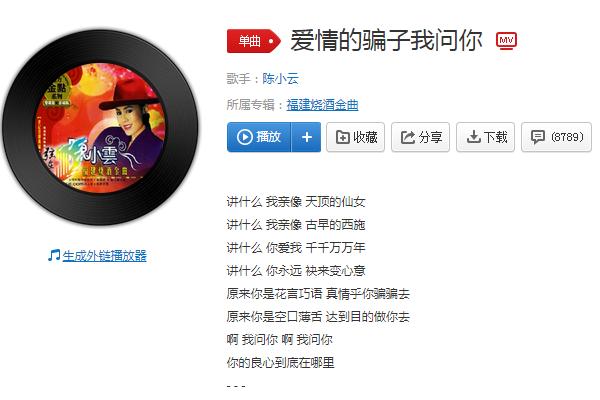 抖音最火歌曲闽南语 2019抖音最火的闽南歌曲 软件教程