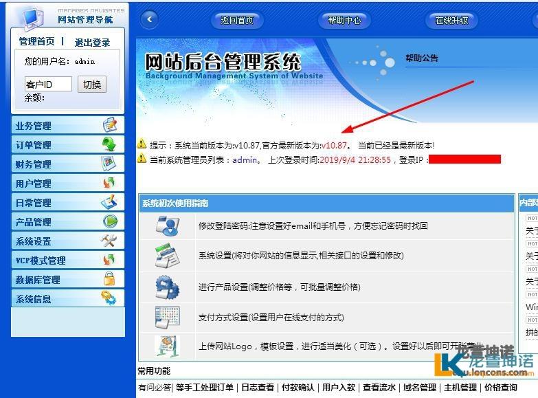 2019年9月最新版西部数码主机代理系统模板源码IDC网站源码虚拟主机代理管理系统