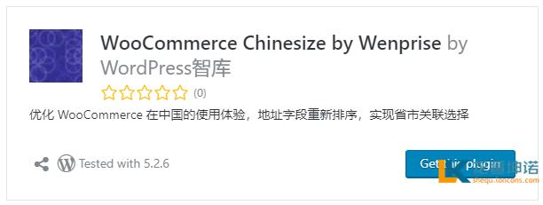 WooCommerce Chinesize-WooCommerce 中国使用体验优化插件