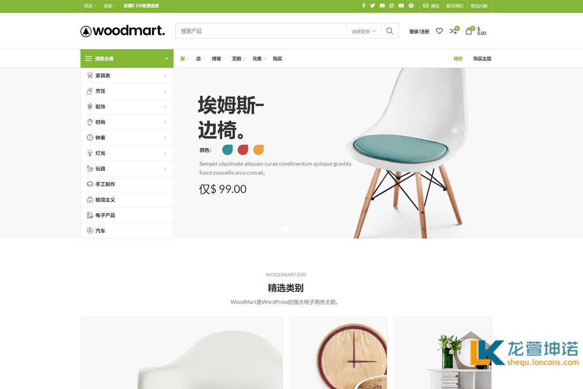 woocommerce多用户 Woodmart 汉化主题 跨境电商 外贸商城 wordpress多商户商城 产品展示网站模板 dokan多商户