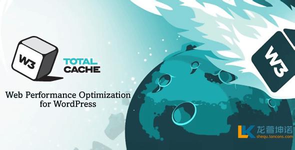 W3 Total Cache Pro v0.14.2 – 性能优化缓存加速WordPress插件