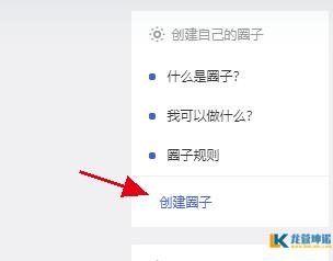 """建站笔记:B2主题美化小工具""""创建圈子""""按钮"""