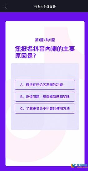 抖音内测答题答案最新版分享 抖音内测答案是什么