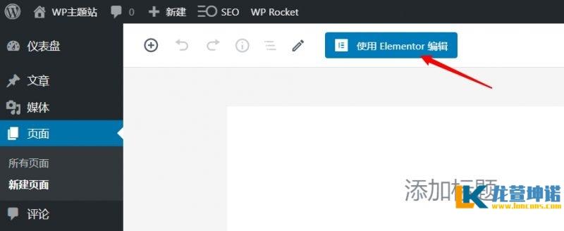 Elementor设计WordPress网站首页教程