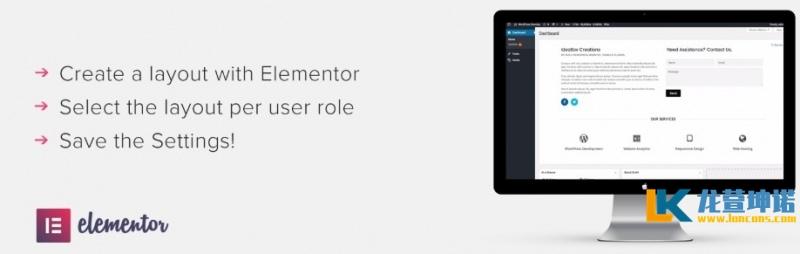 使用Elementor定制WordPress仪表盘界面