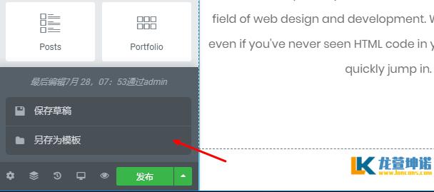 Elementor导入导出功能 把设计好的页面添加到任意网站