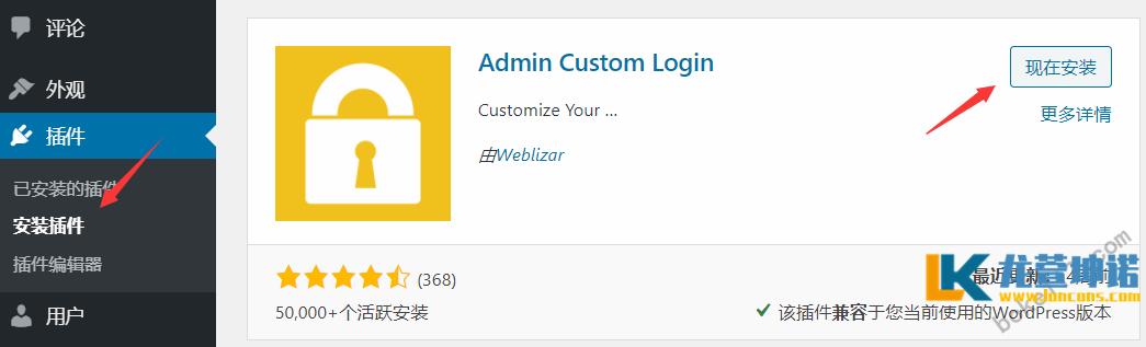 Admin Custom Login V3.2.0 汉化版 WordPress自定义管理员登录页面插件