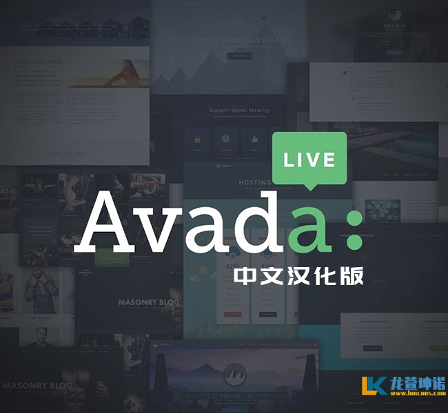 Avada主题v7.2.1中文汉化版 WordPress 多功能主题 企业主题