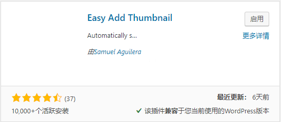 为老文章批量添加缩略图插件 Easy Add Thumbnail插件