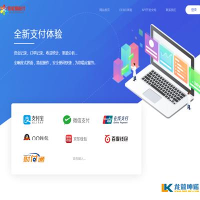 新版彩虹易支付系统网站源码搭建免签约易支付对接自动发卡刷代网