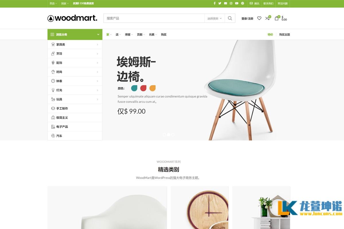 【免费下载】wordpress多商户商城 Woodmart  6.0 汉化主题 跨境电商 外贸商城 源码模板