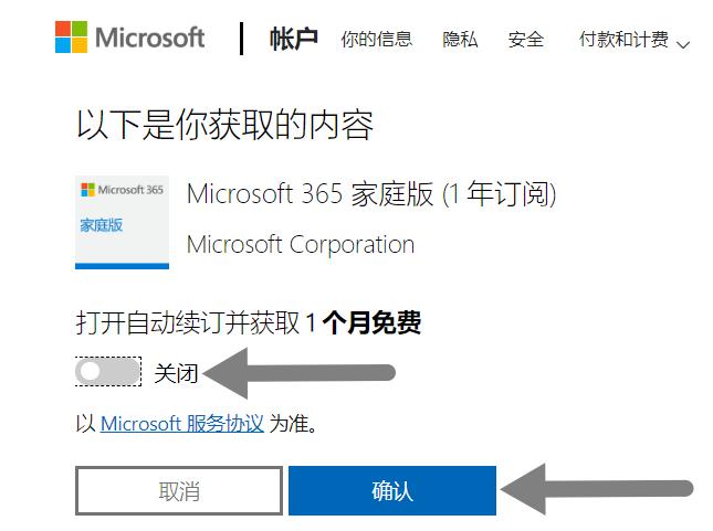 【正版授权】Office 365 个人版家庭版 / Office 2019 / Office 2016 Word Excel PPT-2