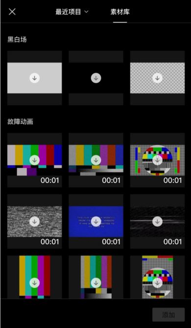 《剪映》添加人工语音和字幕方法介绍