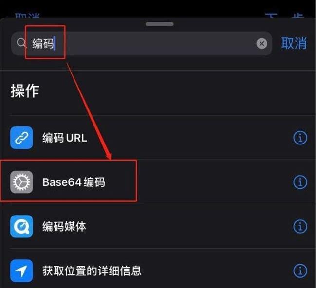 iOS14充电提示音快捷指令编码设置教程