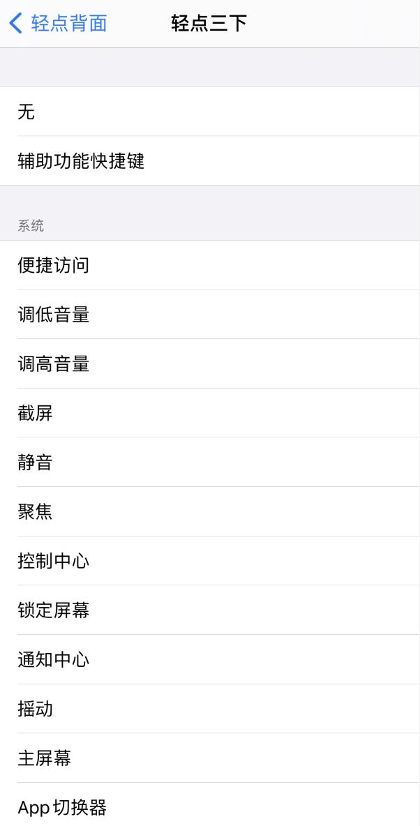 """哪些机型支持 iOS 14 """"轻点背面""""功能,如何使用?"""