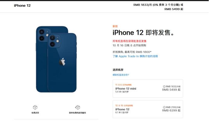 今年的iPhone12便宜吗?值得购买吗?