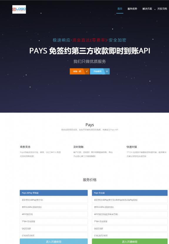 全新免签支付系统 仿码支付系统支持 微信 支付宝 QQ 全开源LPays全套源码