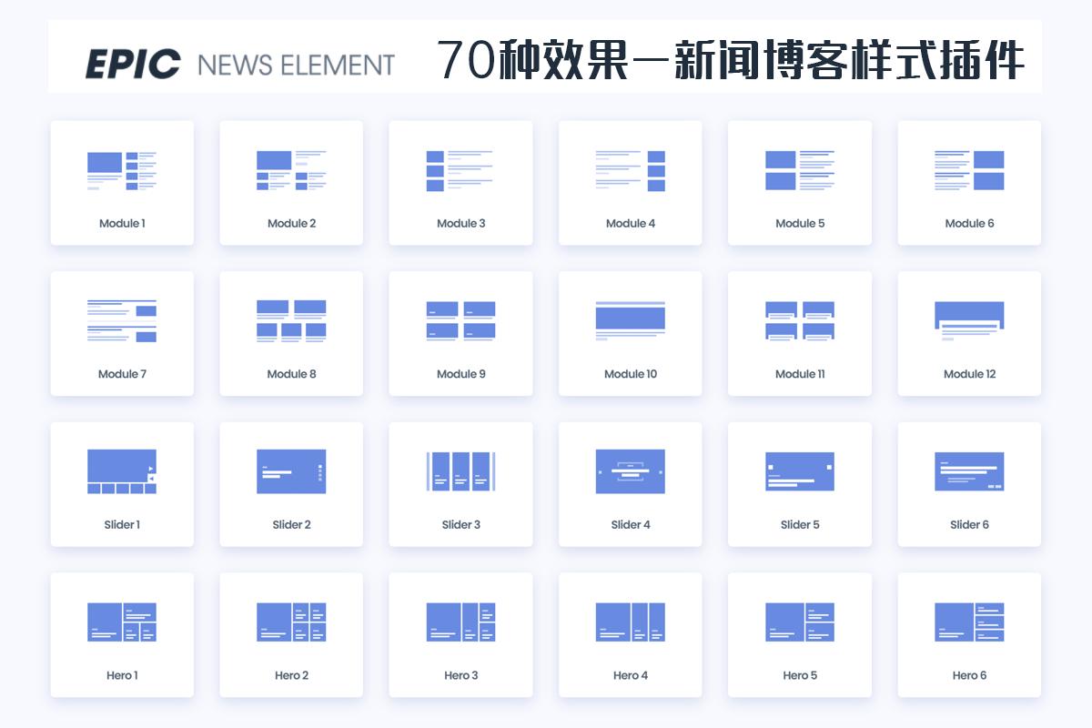 Epic News Elements v2.3.3 Elements博客新闻编辑器-1