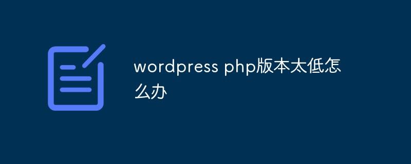 wordpress php版本太低怎么办