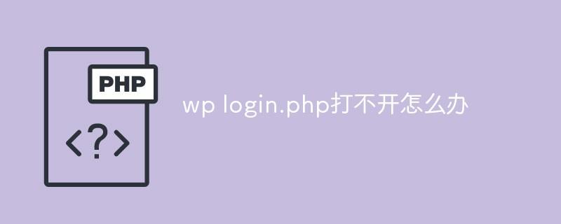 wp login.php打不开怎么办