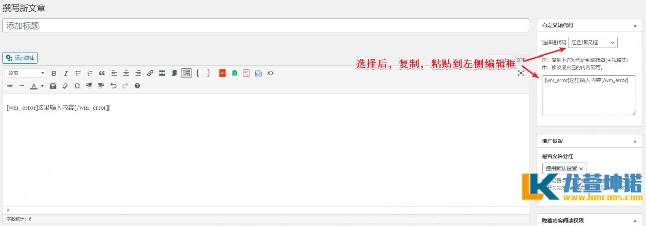 【B2主题二开】自定义短代码面板及短代码