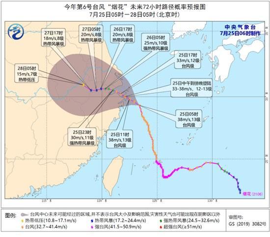 """台风橙色预警!""""烟花""""将在浙江象山到江苏启东沿海登陆"""
