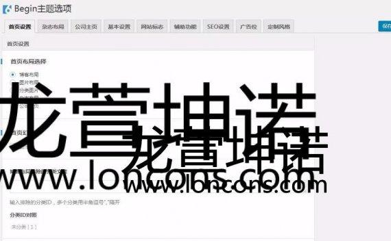 WordPress最新版知更鸟Begin-LTS多用主题破解版下载