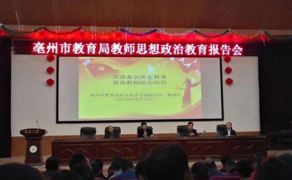 亳州一中举行思想政治教育专场报告会
