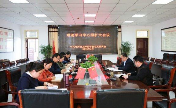 亳州幼儿师范学校加强党员领导干部管理