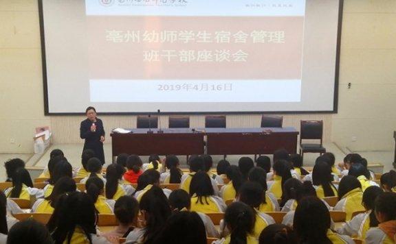 亳州幼儿师范学校倾听学生意见提升服务品质