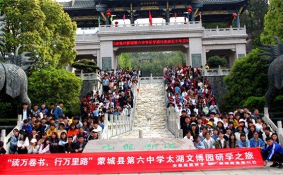 蒙城六中研学游促进素质教育