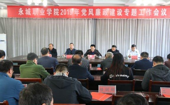 永城职业学院召开2019年党风廉政建设工作会议