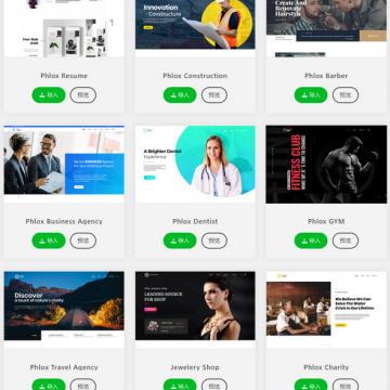 2019新版Phlox Pro – 多用途WordPress汉化主题破解版