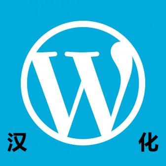 WordPress主题汉化 WordPress模板汉化 WordPress插件汉化