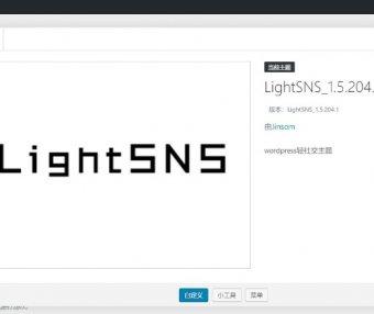 最新版LightSNS_ WordPress轻社区主题LightSNS_1.5_204 正式版