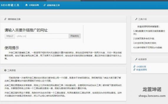 最新刷外链工具 在线批量群发外链SEO外链一键优化网站源码