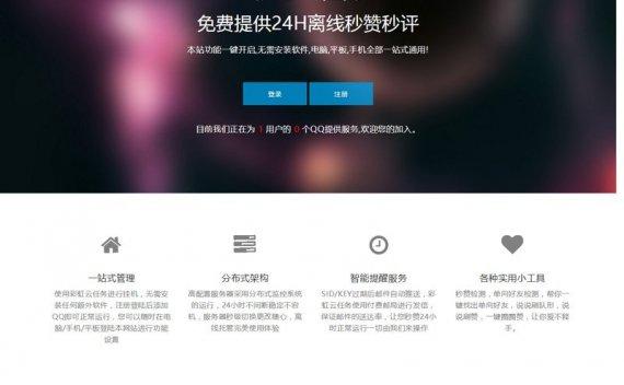 彩虹云任务7.27破解版免授权