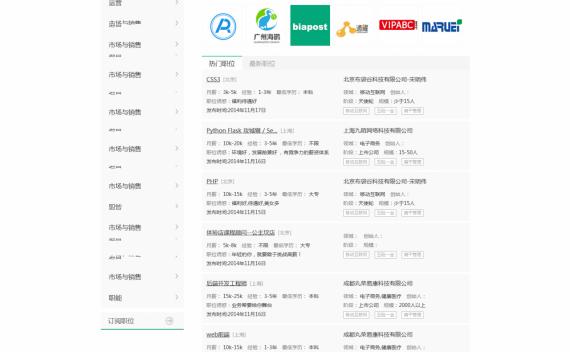 2019thinkPHP内核仿拉勾网招聘类网站源码可运营版